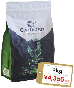 canagan_main